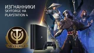 Обновление «Изгнанники» для Skyforge выйдет на PS4 в этом месяце