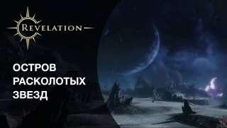 Трейлер «Острова расколотых звёзд» в Revelation