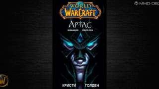 Автор романов по World of Warcraft присоединилась к Blizzard
