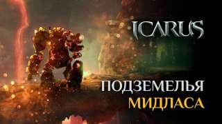 Локализаторы Icarus показали групповые подземелья