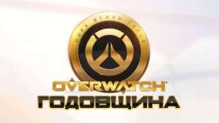 В Overwatch стартовало событие в честь годовщины игры