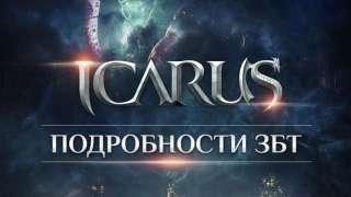 Подробности ЗБТ Icarus