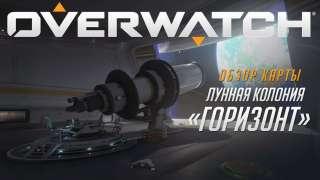 Новая карта Overwatch отправит игроков на луну