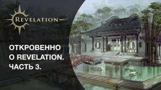 Вышел третий выпуск «Откровенно о Revelation»