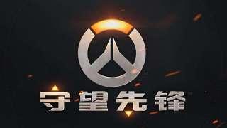 Разработчики Overwatch нашли способ «обойти» китайский закон
