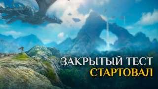 Началось ЗБТ русской версии Icarus
