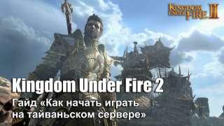 Гайд «Как начать играть в Kingdom Under Fire 2 на тайваньском сервере»