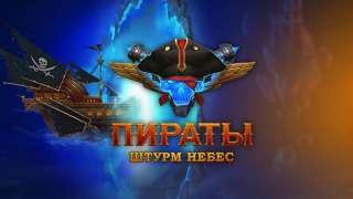 Русская версия «Пиратов: Штурм небес» переедет на my.com