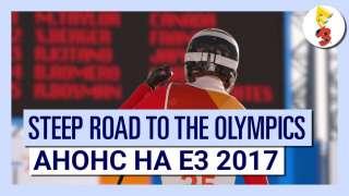 [E3 2017] [Ubisoft] Анонсировано дополнение Road to the Olympics для Steep
