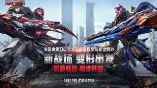В Китае началось ОБТ Transformers Online