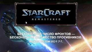 Дата выхода StarCraft: Remastered и старт предзаказов