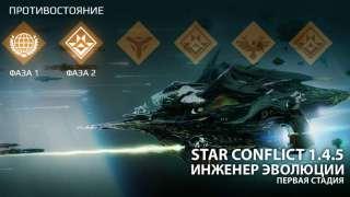 В Star Conflict появился новый класс кораблей