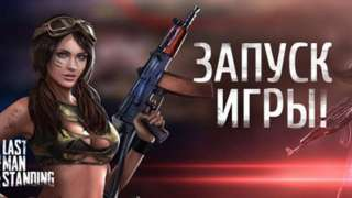 101xp выпустила русскую версию Last Man Standing