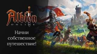 Новое интро Albion Online
