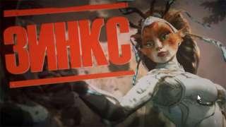 Представлен новый герой Paragon — Зинкс