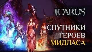 Обладатели наборов Феодала могут начать играть в Icarus