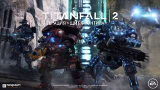Titanfall 2 обзаведется PvE-режимом