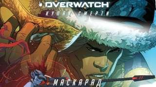 Новый комикс по Overwatch посвящен Кулаку Смерти