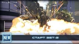 Стала известна дата второго ЗБТ CityBattle: Virtual Earth