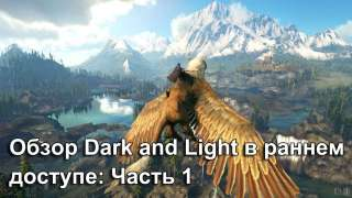 Обзор Dark and Light в раннем доступе: Часть 1