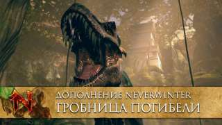 Для Neverwinter вышло дополнение «Гробница Погибели»