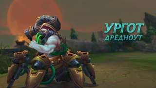 Ургот из League of Legends подвергся реворку