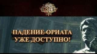 Состоялся выход обновления «Падение Ориата» для Path of Exile