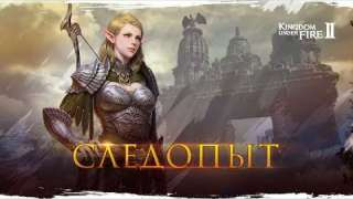 Сюжетный трейлер Следопыта из игры Kingdom Under Fire 2