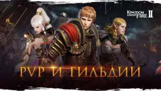 Локализаторы Kingdom Under Fire 2 рассказали о PvP-контенте и гильдиях