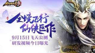 Большое обновление графики и дата начала открытого бета-тестирования Xian Xia 2 в Китае