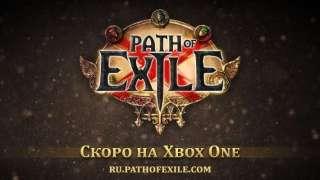 Стала известна дата релиза Path of Exile на Xbox One