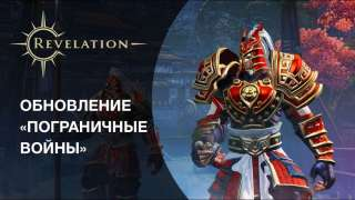 В Revelation добавили массовые сражения между серверами
