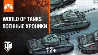 В World of Tanks добавят сюжетный режим