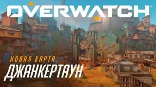 Blizzard готовы отправить игроков на «Свалку» Overwatch