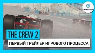 Трейлер игрового процесса The Crew 2 с Gamescom 2017