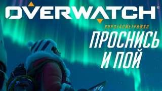 Overwatch: новый короткометражный ролик «Проснись и пой»