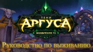 Три новых ролика и дата выхода обновления 7.3: Тени Аргуса для World Of Warcraft