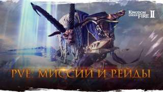 Издатели русской версии Kingdom Under Fire 2 рассказали о PvE
