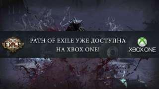 Состоялся релиз Path of Exile на Xbox One