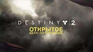 На PC стартовало открытое бета-тестирование Destiny 2