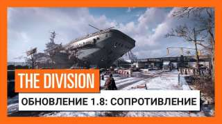 The Division получит осенью бесплатное «Сопротивление»