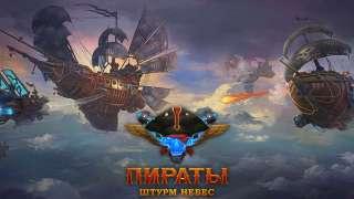 Многопользовательский экшн «Пираты. Штурм небес» прекратит существование