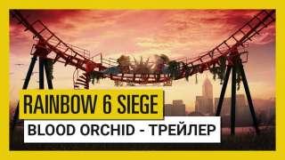 Трейлер к выходу Blood Orchid для Rainbow Six: Siege
