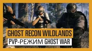 Трейлер и дата ОБТ PvP-режима в Ghost Recon: Wildlands