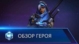 Подробности нового героя Heroes of the Storm Ана
