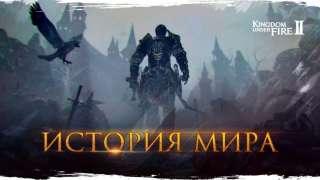 Локализатор рассказал историю мира Kingdom Under FIre II в новом ролике