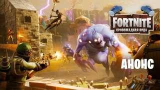 Анонсировано обновление «Кровожадная Орда» для Fortnite