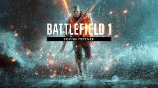 «Волны перемен» — третье дополнение для Battlefield 1