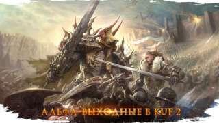 На следующей неделе пройдут альфа-выходные в Kingdom Under Fire 2