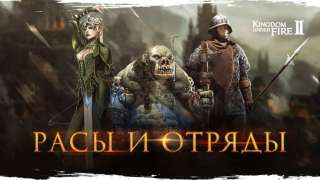 Расы и отряды в Kingdom Under Fire 2